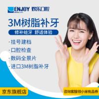 EnjoyDental 欢乐口腔 3M树脂补牙套餐/每颗(成人儿童均可) 电子消费码