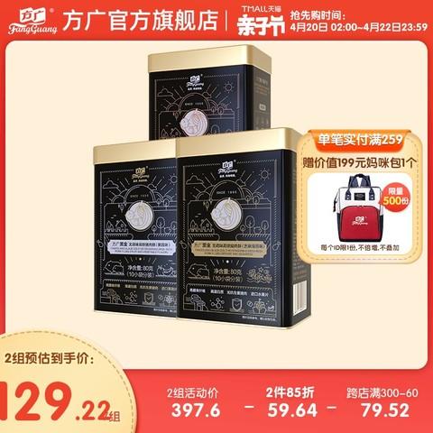 FangGuang 方广 方广儿童营养肉酥3罐 肉酥猪肉松无调料添加搭配宝宝辅食