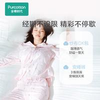 Purcotton 全棉时代 天猫U先:奈丝公主卫生巾女整箱安睡裤+纱布卫生巾OK包