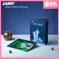 LAMY 凌美 LAMY凌美X杨洋 联名合作款2020限定官方钢笔礼盒杨洋的童话 内含钢笔与书 入门练字儿童学生卡通送礼礼物