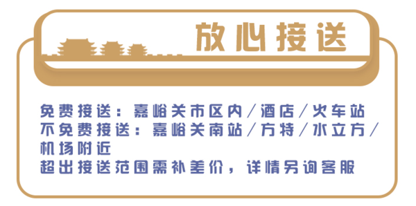 嘉峪关城楼关城景区+长城第一墩+悬壁长城1日游(含车+门票)