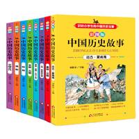 《中国历史故事》(彩图版、套装共8册)