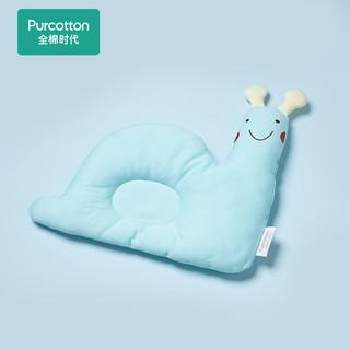 Purcotton 全棉时代 婴儿定型枕 四季通用 湖绿小蜗牛