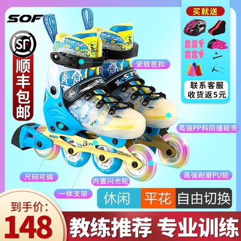 SOFT 溜冰鞋儿童全套装男童女童滑冰轮滑鞋旱冰可调节大小码初学者专业
