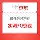 移动专享:京东 得宝旗舰店 做任务领京豆 实测70京豆