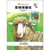 《奥斯卡自然丛书·羊咩咩维拉》(精装)(附赠精美贴画)