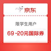 京东 69-20元国际品类优惠券