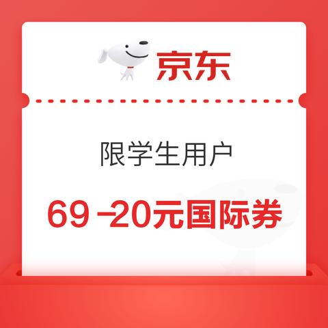 学生专享:京东 69-20元国际品类优惠券