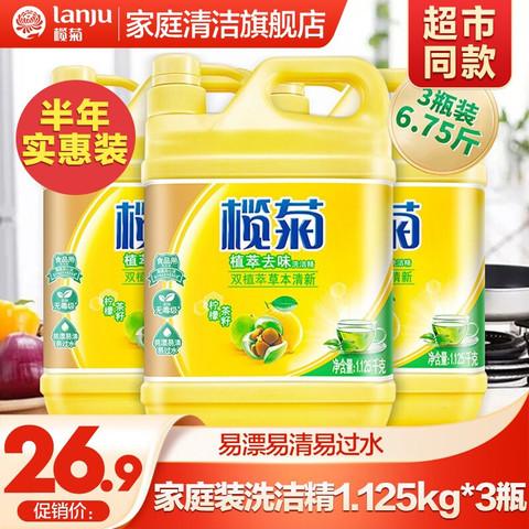 榄菊 洗洁精柠檬茶籽1.125kg/瓶食品用果蔬洗涤剂温和不伤手去油厨房清洁2/3瓶厨房洗碗清洁无毒 3瓶装