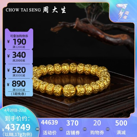 CHOW TAI SENG 周大生 周大生古法黄金手链男新款足金哑光菩提金珠手镯正品手串送礼实心