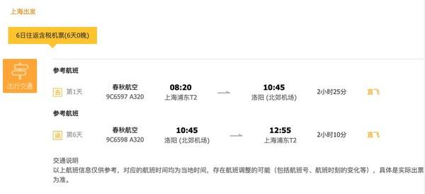 牡丹花会约吗?含跨五一班期!上海-洛阳 6日往返含税机票