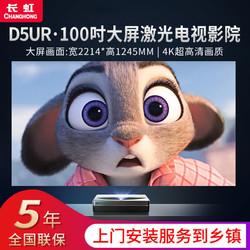 CHANGHONG 长虹 D5UR激光电视100寸 4k超清家庭影院家用超短焦近距离投影电视