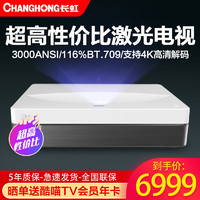 CHANGHONG 长虹 D5F激光电视智能wifi家用超短焦投影仪超高清4K投屏家庭影院