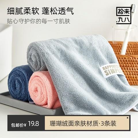 拾来九八 绒面毛巾3条男女不掉毛速干珊瑚绒浴巾洗澡洗脸家用