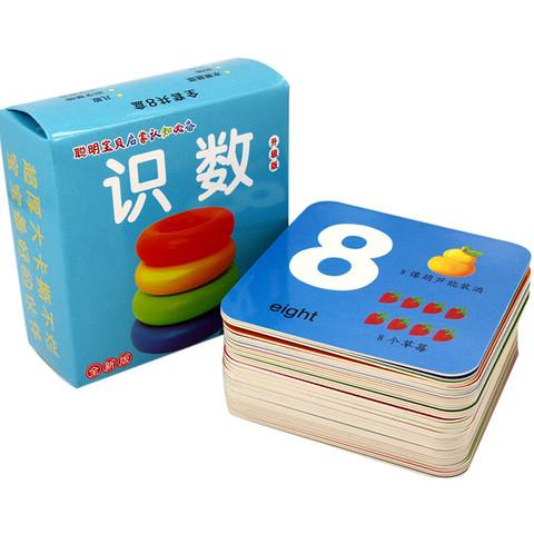 PLUS会员:馨铂斯 早教有图识数卡