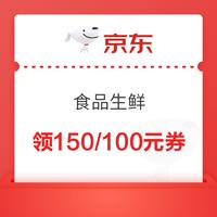 京东自营  食品生鲜满299-150/199-100元优惠券