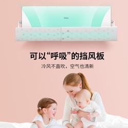 微佳达 空调遮风板防直吹通用出风口挡板罩壁挂式月子款婴幼儿冷气挡风板
