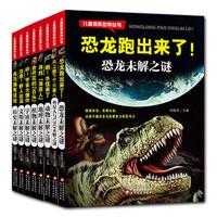 《儿童探索世界丛书》(套装 共8册)