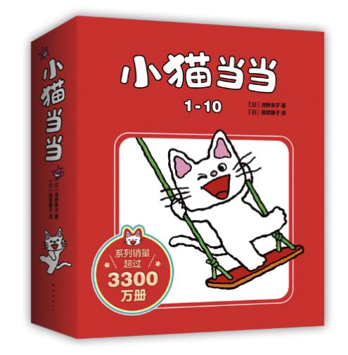 《小猫当当1-10》(2021版)