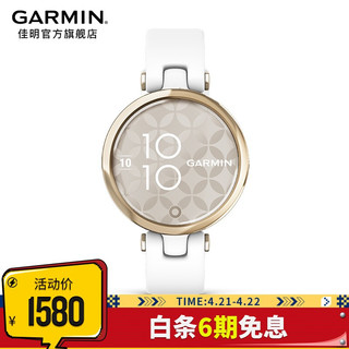 GARMIN 佳明 Garmin佳明lily智能女性腕表 可测血氧 生理期孕期追踪触屏手表 活力版(纯白流光金)