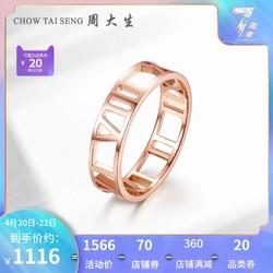 CHOW TAI SENG 周大生 周大生18K金戒指女玫瑰金几何镂空时尚戒指个性亮面女戒素圈戒指