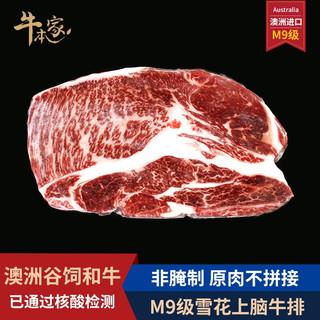 牛本家 真M9上脑200g澳洲自有牧场 F4代纯种和牛 原切牛排 谷饲喂养400天以上 口感可媲美日本神户A5