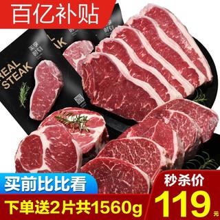 美享时刻整切静腌牛排套餐10片新鲜牛肉黑椒西冷儿童牛扒 生鲜