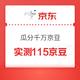 移动专享:京东 婚庆季奢宠会员 瓜分千万京豆 实测115京豆