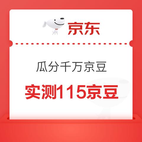 移动专享:京东 婚庆季奢宠会员 瓜分千万京豆