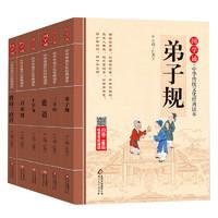 《国学诵·中华传统文化经典读本·1》(套装共6册)