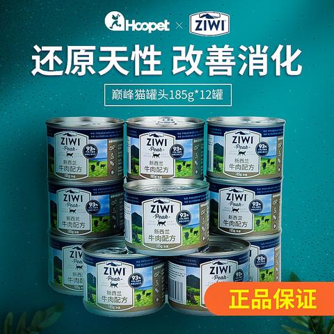 ZIWI 滋益巅峰 新西兰滋益巅峰85g牛肉猫罐头鹿肉185g猫咪猫粮主食营养猫咪零食