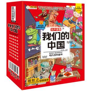 《我们的中国 幼儿百科全书有声读物》(套装共8册)