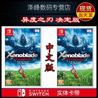 全新现货 任天堂Switch NS 正版游戏卡带 异度之刃 决定版 异度神剑1 终级版 中文