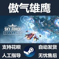 Steam正版国区PC中文游戏 Sky Force Reloaded 傲气雄鹰 街机游戏