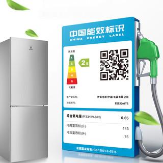 Electrolux 伊莱克斯 妙享系列 EBE2201TS 风冷双门冰箱 218L 闪白银