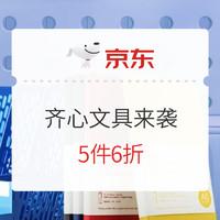 促销活动: 京东商城 齐心文具来袭 专场活动