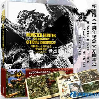 怪物猎人十周年纪念编年史 怪物猎人授权中文版画集 怪物猎人世界艺术设定集怪物猎人世界ps4游戏动漫