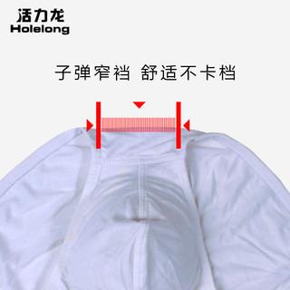 活力龙莫代尔男士低腰三角内裤潮男人高叉性感运动短裤头HCSDM037 白色 XL