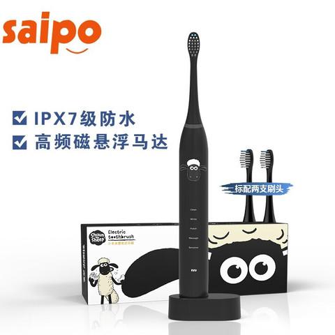 京东PLUS会员:电动牙刷成人情侣款充电式声波震动防水软毛牙刷小羊肖恩款
