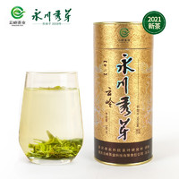 PLUS会员:YUNLING TEA 云岭茶业 永川秀芽绿茶  2021年明前新茶(特川)100g