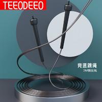 TEEODEEO T-JSTS001 跳绳成人钢丝跳绳 PVC直径3mm
