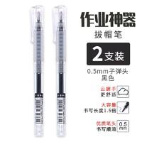 M&G 晨光 AGPB9501 作业神-拔帽中性笔 黑色 0.5mm 2支装