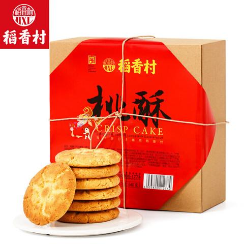 DXC 稻香村 稻香村桃酥640g好吃的小吃传统糕点点心礼盒装家庭零食食品