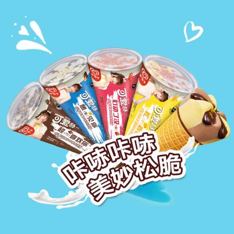 明星装甜筒24支香栗巧克力冰淇淋雪糕