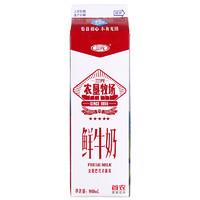 SANYUAN 三元 农垦牧场 鲜牛奶 980ml