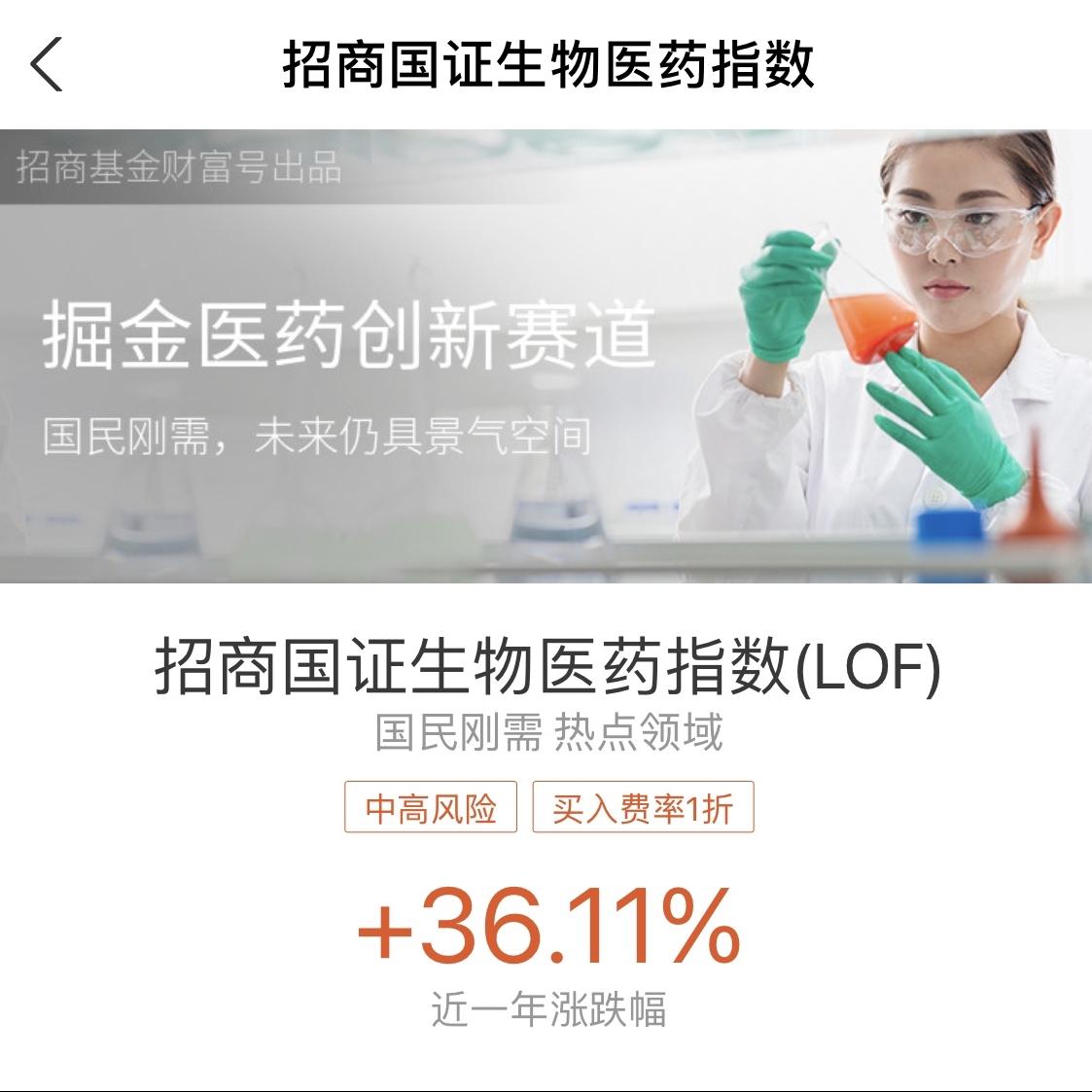治病不如防病 掘金医药创新赛道 招商国证生物医药指数(LOF)