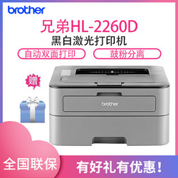 Brother 兄弟 brother 兄弟 HL-2260D 黑白激光打印机
