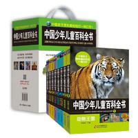 《中国少年儿童百科全书》(套装共8册)