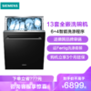 SIEMENS/西门子 家用全自动洗碗机全嵌入式 除菌13套 SJ636X04JC
