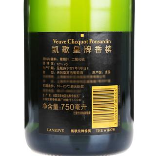 凯歌 Veuve Clicquot 凯歌黄牌/凯歌皇牌 香槟 裸瓶